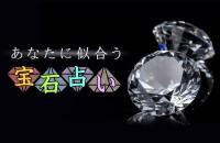 【キラキラ】あなたに似合う宝石占い【ジュエリー】
