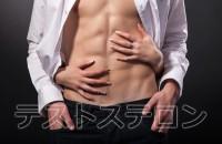【モテホルモン】テストステロン診断【男性編】