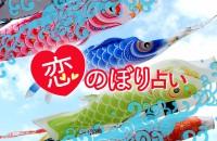 GW、鯉のぼりのように恋愛運も上昇♡「恋のぼり占い」