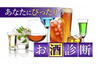アルコールで運気アップ!恋愛運が上がるのは、どの種類?「あなたにぴったりのお酒診断」