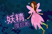 善意の妖精は幸せを、悪意の妖精は災いをもたらす。梨の妖精ふなっしーは?もちろん善い妖精「妖精度診断」