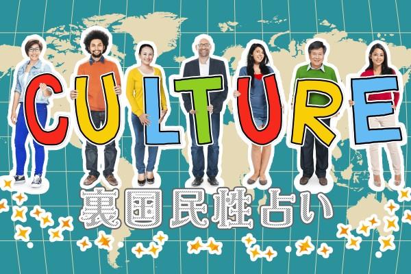 日本人なのに外国人ジョークがわかっちゃう?裏国民性占い