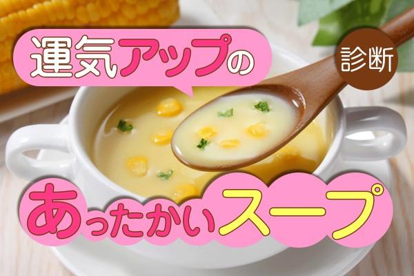 運が良くなる、特別なスープはどれ?「運気アップのあったかいスープ診断」