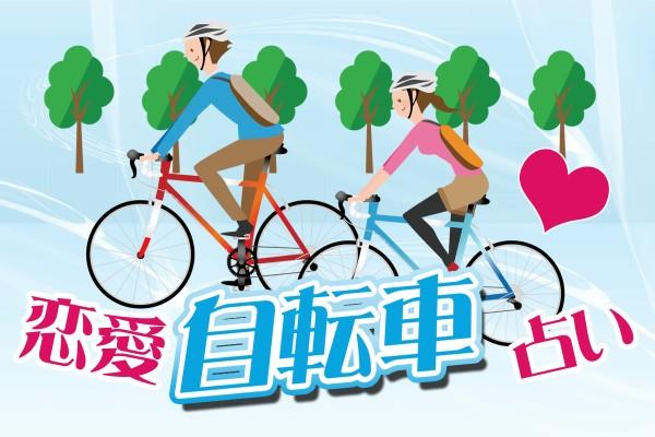 あなたににぴったりのタイプの自転車と、恋愛アピールポイントがわかる♡「恋愛自転車占い」