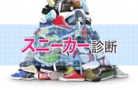 人気のブランドで、あなたの将来占います!「スニーカー診断」