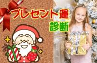 クリスマスプレゼント、忘年会や新年会の景品、お年玉☆何がもらえるか運勢をチェック!「プレゼント運診断」
