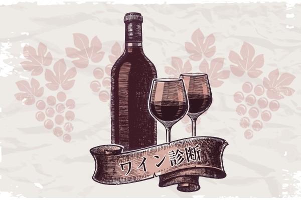 あなたの性格、ワインでたとえます!ワイン診断