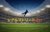 あなたはどのサッカー選手?レアル・マドリード占い