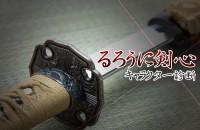 剣と共に...「るろうに剣心 -明治剣客浪漫譚-」キャラクター診断