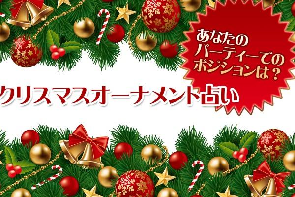 クリスマスオーナメント占い<あなたのパーティーでのポジションは?>