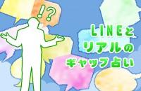 LINEとリアルのギャップ占い<あなたはLINEで相手にどんな印象を与えてる?>