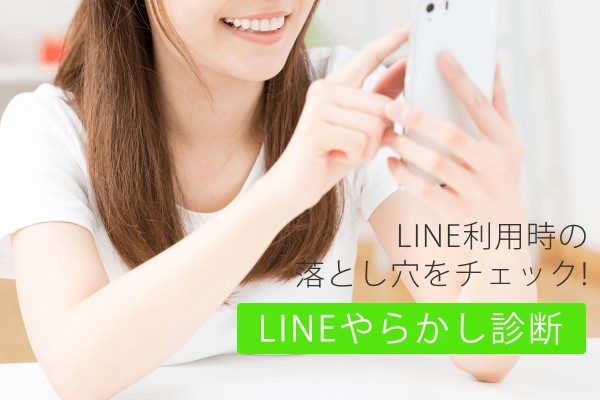 LINEやらかし診断<LINE利用時の落とし穴をチェック!>
