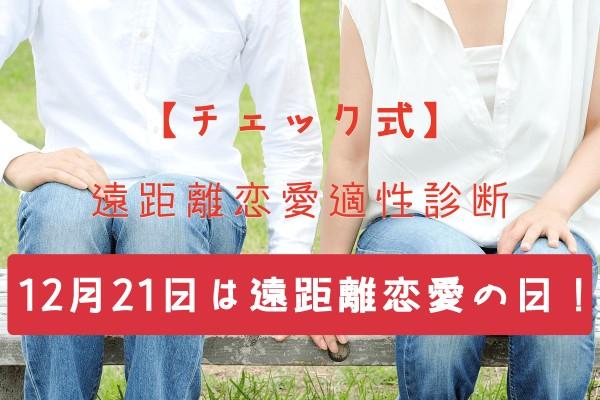 遠距離恋愛適性診断<12月21日は遠距離恋愛の日!>