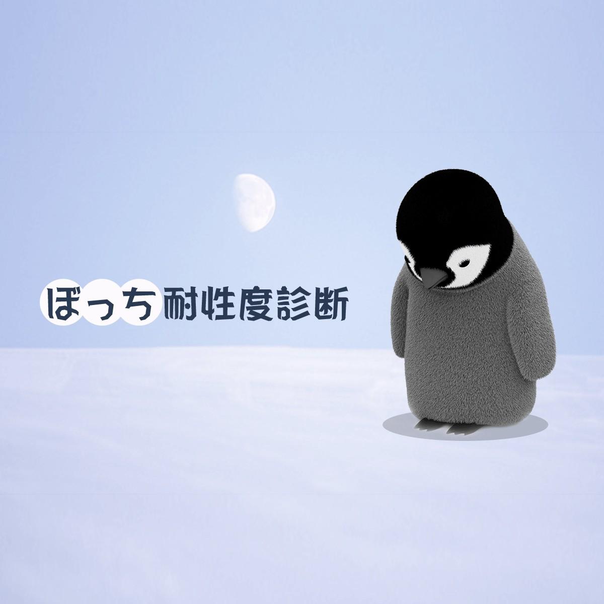 ぼっ ち 耐性 診断 ぼっち診断・あなたの孤独へのぼっち耐性度を診断