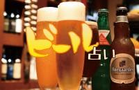 もしあなたがビールだったら...!?ビール占い