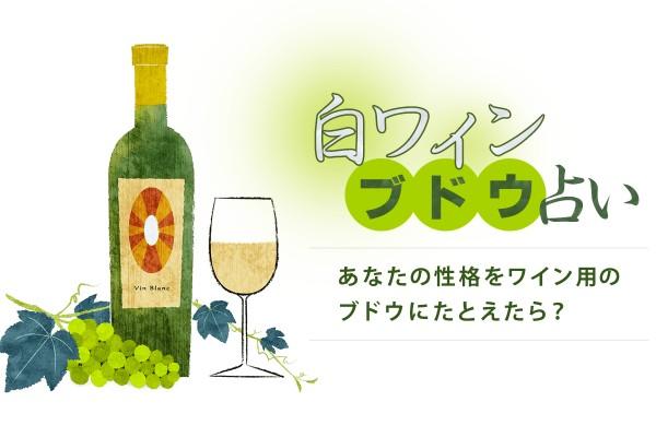 白ワイン・ブドウ占い<あなたの性格をワイン用のブドウにたとえたら?>