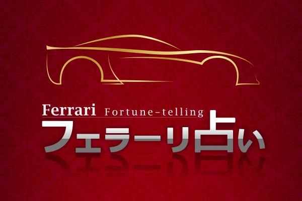 みんなの憧れの車!フェラーリ占い