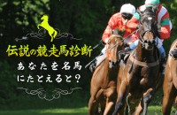 伝説の競走馬診断<あなたを名馬にたとえると?>