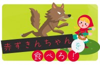 【心理ゲーム】 赤ずきんちゃんを食べろ!