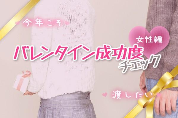 【バレンタインデー♡】バレンタイン成功度チェック<女性編>