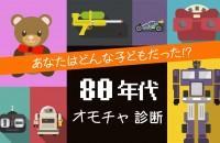 昭和ノスタルジーの世界へ♪あなたは、どんな子どもだった!? 「80年代おもちゃ診断」
