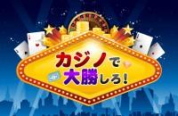 【心理ゲーム】 カジノで大勝しろ!
