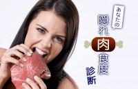 あなたの隠れ肉食度診断