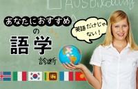 英語以外にも、外国語いろいろ☆あなたにおすすめの語学診断