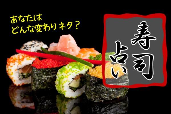 外国人が好きな日本食、第1位!寿司ネタに例えたらあなたは何?「寿司占い」