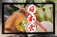 外国人も、超ハマってる☆世界に誇る文化遺産「日本食占い」