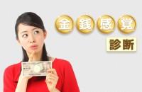 """『金銭感覚診断』あなたの""""好き""""から、金銭感覚を診断します。あなたはお金に対してどんな思いを抱いている?"""
