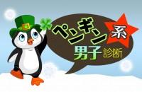 自然体、誰とでも分け隔てなく接する☆ 「ペンギン系男子」診断