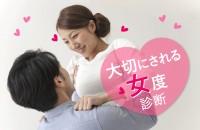 男性から、ずっと愛される♡「大切にされる女度診断」