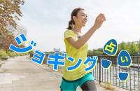 適度な距離と走り方で効果的に☆「ジョギング占い」