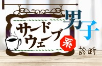 最新トレンド☆上質な暮らしを愉しむ「サードウェーブ系男子診断」