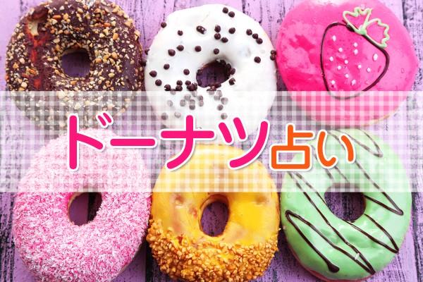 【占い結果は、イラストでチェック】美味しい♪「ドーナツ占い」