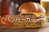ハンバーガーショップへようこそ!バンズもパテも、自信作☆私は「ハンバーガー占い」