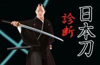 ゲームや本も、海外でも人気!あなたは、歴史ある伝説の名刀☆「日本刀診断」