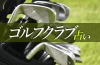 ナイスショット☆ドライバーにアイアン、それともパター?私はどんな「ゴルフクラブ占い」