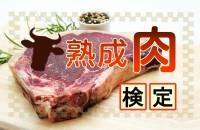 腐りかけじゃなくて、熟成です☆エイジングビーフって、美味しいよね「熟成肉検定」