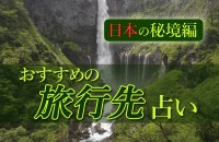 死ぬまでに一度は、行きたい!国内の秘境5選☆「おすすめの旅行先占い<日本の秘境編>」