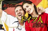 【世界の国民性にたとえたら?】性格は約束厳守、責任感が強い。真面目で親切☆「あなたのドイツ人度診断」