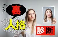 二重人格かも?あなたも知らないかもしれない、裏の顔をのぞいちゃうテスト☆「裏人格診断」