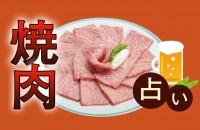 カルビかロースか牛タンか♪がっつり美味しい、私をたとえたらこの部位だって☆「焼肉占い」