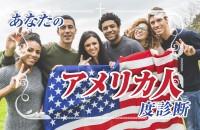 【世界の国民性にたとえたら】YES・NOハッキリ、リアクション大、勝負好き「あなたのアメリカ人度診断」