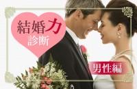 【心理ゲーム】結婚後の様子で、あなたの結婚適性、良き父、良き夫かが判ります「結婚力診断<男性編>」