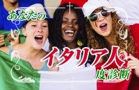 【世界の国民性にたとえたら?】性格は陽気、ポジティブ。シンプルで情熱的☆「あなたのイタリア人度診断」