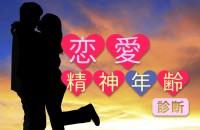 私の恋愛、心は大人?それとも子供?うまくいくには、お互いのバランスが重要なんだって「恋愛精神年齢診断」