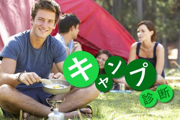 キャンプ場での料理や持ち物は任せて!「キャンプ診断」