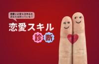 [恋愛スキル診断] 恋愛に必要なスキルをあなたは持っている?